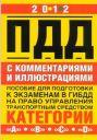 Правила дорожного движения с комментариями и иллюстрациями. 2012