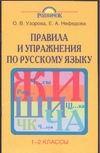 Правила и упражнения по русскому языку. 1-2 классы