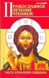 Православное лечение чтением
