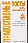 Православные посты. Советы и рекомендации