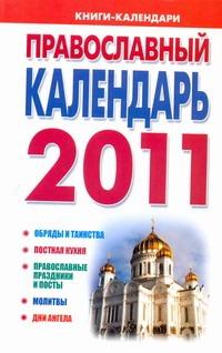 Православный календарь, 2011 год