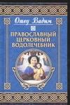 Православный церковный водолечебник