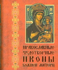 Православые чудотворные иконы Божией матери ч.1