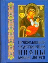 Православые чудотворные иконы Божией матери ч.2