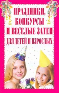 Праздники, конкурсы и веселые затеи для детей и взрослых