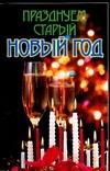 Празднуем старый Новый год
