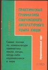 Практическая грамматика современного литературного языка хинди