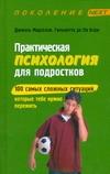 Практическая психология для подростков