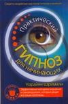 Практический гипноз для начинающих. Секреты индийских мастеров гипноза и влияния