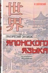 Практический синтаксис японского языка. Элементарное предложение
