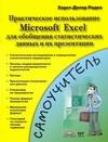 Практическое использование Microsoft Excel для обобщения статистических данных и