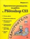 Практическое руководство по работе в Adobe Photoshop CS3
