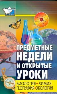 Предметные недели и открытые уроки. Биология, химия, география, экология