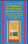 Преподавание русского языка во втором  классе