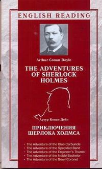 Приключения Шерлока Холмса = The Adventures of Sherlock Holmes