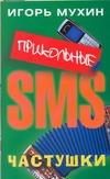 Прикольные SMS - частушки