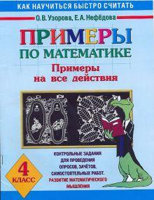 Примеры по математике. Примеры на все действия. 4 класс