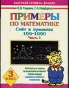 Примеры по математике. Счет в переделах 100-1000. Ч. 1. 3 класс
