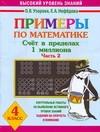 Примеры по математике. Счет в пределах 1 миллиона. 4 класс. Ч. 2