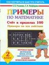 Примеры по математике. Счет в пределах 100. Примеры на все действия. 2 класс