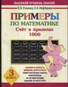 Примеры по математике. Счет в пределах 1000. 3 класс