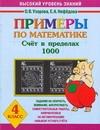 Примеры по математике. Счет в пределах 1000. 4 класс