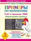 Примеры по математике. Счет в пределах 1000. Первый уровень сложности. 3 класс
