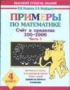 Примеры по математике. Счет в пределах 100-1000. 4 класс. Ч. 1
