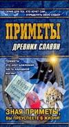 Приметы древних славян