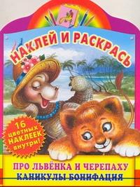 Про львенка и черепаху. Каникулы Бонифация