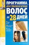 Программа восстановления волос за 28 дней