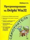 Программирование на Delphi Win 32