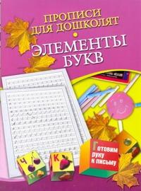 Прописи для дошколят. Элементы букв