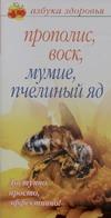 Прополис, воск, мумие, пчелиный яд