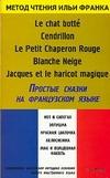 Простые сказки на французском языке: