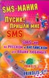 Пусик! Пришли мне SMS!  Sms-ки на русском и английском для ваших любимых