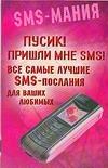Пусик! Пришли мне SMS! Все самые лучшие SMS-послания для ваших любимых
