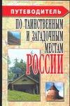Путеводитель по таинственным и загадочным местам России