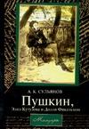 Пушкин,Элиз Кутузова и Долли Фикельмон