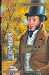 Пушкин. Кюхля