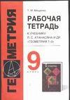 Рабочая тетрадь по геометрии к учебнику Л.С.Атанасяна и др.