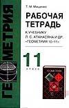 Рабочая тетрадь по геометрии. 11 класс
