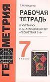 Рабочая тетрадь по геометрии. 7 класс