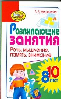 Развивающие занятия, игры и упражнения для детей 8 - 10 лет