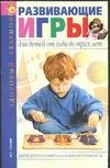 Развивающие игры для детей от года до трех лет