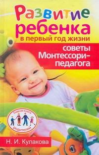 Развитие ребенка в первый год жизни. Советы Монтессори - педагога