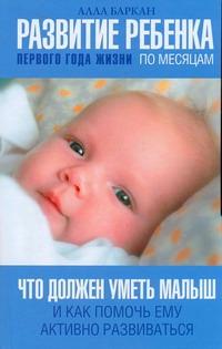 Развитие ребенка первого года жизни по месяцам