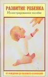 Развитие ребенка. От рождения до полового созревания