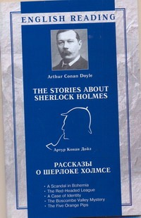 Рассказы о Шерлоке Холмсе = The Stories About Sherlock Holmes