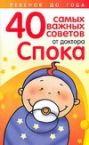 Ребенок до года: 40 самых важных советов от доктора Спока